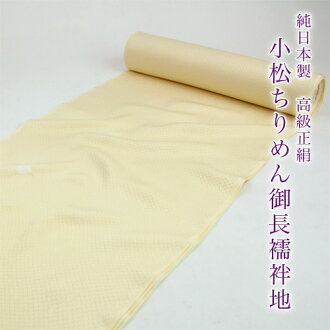 """Komatsu NET Japan-made luxury pure silk crepe nagajuban land"" Silk 100% less tailored yellow cream [zu]"