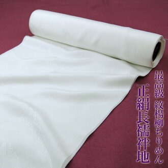 """Premium Hatchobori twisting use Crest sallow Chirimen silk long juban' silk 100% white still tailoring the [zu]"