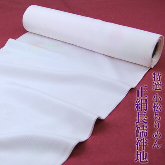 """Japan-made specialties-Komatsu Chirimen silk long juban silk 100% pink still tailoring the [zu]"