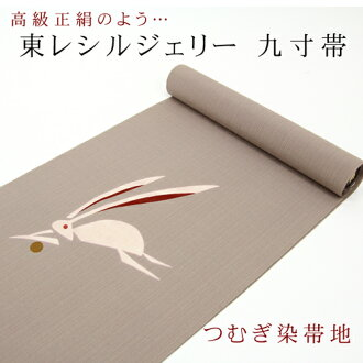 East Les Sir Gerry beige in the rabbit pattern 9 inch belt tsumugi-dyed belt ground cloth washable cute rabbit