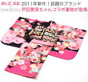 [Seven-Five-Three Festival kimono rental 7 years old] 7,534 Seven-Five-Three Festival New Year holidays Doll's Festival  kimono Ai Ashida greens () X JAPAN STYLE body kimono full set! I send it by coordinates same as Ai Ashida greens! Coming and going [free shipping]