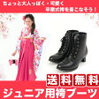「ジュニア用袴ブーツ」 子供用 卒業式袴ブーツ 編み上げ美脚ブーツ 22.5cm 小さい レースアップ ミドル袴 ブーツ