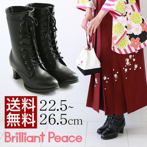 袴 ブーツ (送料無料) 編み上げ美脚ブーツ レディース レースアップ ミドル袴 ブーツ …...:wanadesiko:10004668