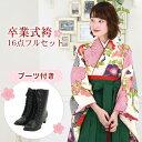 【販売】 卒業式 袴 ブーツ付き 16点フルセット 購入 女...