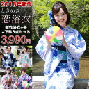 【最大1,000円OFFクーポン】浴衣 セット レトロ 平帯...