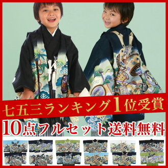 "Festival 5-year-old boy boy haori kimono フルコーディネート set boys for ""Festival five years for 祝着 celebration ringtone? t []"