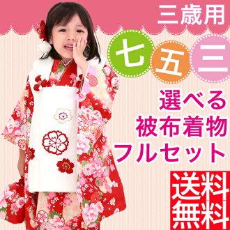 Original brand brilliant piece shichigosan kimono 3-year-old kimono set for ' 10 pattern choice» more rental deals! 753 Kimono 3-year-old for three years for 3-year-old celebration ringtone 三ツ身