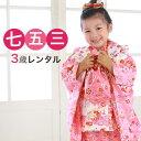 【 七五三 着物 3歳 レンタル 】 被布着物8点セット「ピンク地に花車と小花(被布:白)【fy16REN07】