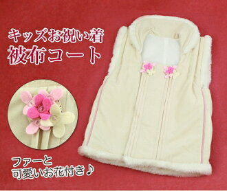 753 ringtone thing 3 years 3 years kimono kids ' 被布 Court car 753 perfect! (white fur with white flowers) 753 hifumi