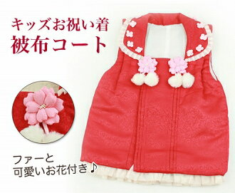 753 flower red red) ひふ with the ♪( fur pom-pom good to a kimono of Seven-Five-Three Festival kimono 3 years old 3 years old kids overcoat coat one piece of article 753
