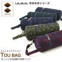 「LaLakoto TOU BAG 水筒バッグ」〔zu〕 ペットボトルホルダー ペットボトルケース 水筒カバー 水筒ケース お出掛けバッグ おしゃれ 和柄