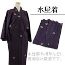 日本製水屋着 割烹着 和装用割烹着 水屋着 炊事 掃除 ロングサイズ 紫 パープル〔zu〕