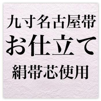 【最大1,000円OFFクーポン】九寸名古屋帯お仕立て(絹帯芯)