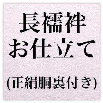 【最大2000円OFFクーポン】国内長襦袢お仕立...の商品画像