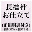 国内長襦袢お仕立て・正絹胴裏(絹100%・桜草4号)付き