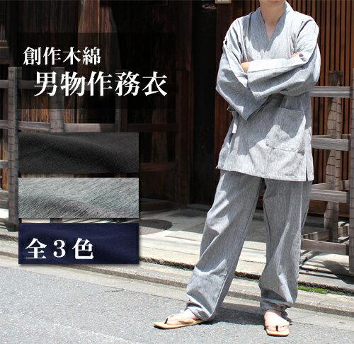 男性用作務衣 「創作木綿 厚手 無地 全3色」父...の商品画像