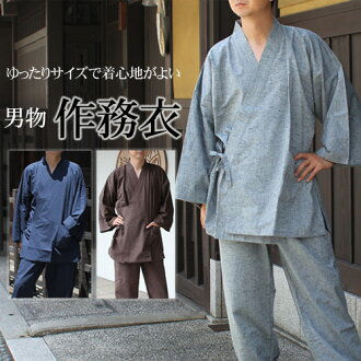 ' Samue men's loose size ' [zu] by Tsutomu cloth cotton Jinbei work wear on father day father's Day Gift Giveaway! Casual room wearing nighty kimono yukata gift guy pajamas
