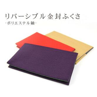 """我在寫的評論 !""""日本製造密封袋紬的可逆黃金 ' 為婚禮和葬禮儀式案例信封放袋弔唁"""