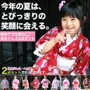 Set  90cm .100cm .110cm .120cm of the yukata + waist band for children of two points of &quot;pink&quot; fancy weaving kids dress yukata set  child women