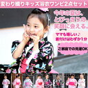 &quot;Pink&quot; 2Way fancy weaving kids one-piece dress yukata set  girl use [tomorrow easy correspondence]