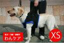 歩行補助ハーネス(前足用) XS(胸周り34-38.5cm)介護用【ウォークアバウト】 ペット 介護用品 老犬 高齢犬 わんケア 【犬用介護用品】ペットグッズ 前肢 前脚 02P03Dec16