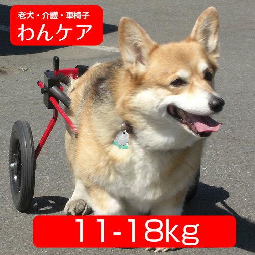 K-9カスタム車椅子(2輪) 体重11.1~18kg用 ペット 介護用品【送料無料】 老犬 高齢犬 わんケア  犬用 車イス 車いす ペットグッズ 犬用カート バギー 歩行器 犬 介護 老犬 高齢犬 ペット リハビリ 40000台以上の実績。老犬のリハビリや足腰の弱った犬にぴったりの犬用車椅子。