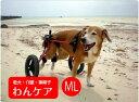 【試乗車あり】犬の車椅子 K9カート[スタンダード]後脚サポート ML(18〜22kg)用 ダルメシアン ラブラドール【介護用品】【送料無料】 老犬 高齢犬 犬用 車椅子 車いす カート【大型犬 車椅子】バギー 後肢 後足 歩行器 犬
