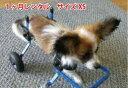 【1ヶ月レンタル】4輪の犬の車椅子 K9カート スタンダード XS・猫(5kg未満)用  犬の車椅子 ミニチュア ダックス トイプードル【介護用品】 老犬 高齢...