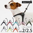 【Tre Ponti トレ・ポンティ】Liberta(リベルタ) サイズ2/2.5 コードロック(ストラップ)を使った画期的な犬猫用ハーネス/胴輪 ~6kg 小型犬・猫・うさぎ用