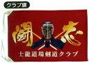 旗(クラブ旗・社旗・大漁旗、各種)H1200mm×W1800mm