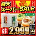 【楽天スーパーSALE・送料無料】横浜中華街で大行列ができる元祖焼き小籠包!正宗生煎包ver1.0(