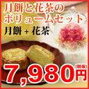 【送料無料】月餅と花茶のボリュームセット 横浜中華街の月餅(げっぺい)8個入+高級造形茶16個