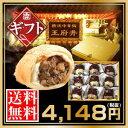 【台湾屋台の名物】正宗胡椒餅(こしょうもち)のギフトセット(9個入)(オーブントースターで簡単調理)