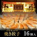 焼き餃子【16個入】【餃子】【ギョウザ】【ぎょうざ】横浜中華街★王府井(わんふーちん)からお届け。