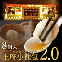 王府小籠包ver2.0【小龍包・点心】【ショウロンポウ】熱々の肉汁スープがジュワ〜★【