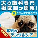 【定期購入】わんこの歯医者さん開発! Dr.YUJIRO (朝用ハタ乳酸菌デンタルパウダー)(※約3カ月分) 3000頭以上の犬の歯石除去(歯石取り)を行ってき...