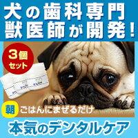【3個セット】わんこの歯医者さん開発! Dr.YUJIRO (朝用ハタ乳酸菌デンタルパウダー)(※約3カ月分) 3000頭以上の犬の歯石除去(歯石取り)を行ってきた獣医師が開発。愛犬、愛猫の歯石、口臭、歯周病にお悩みの飼い主様へ