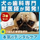 【3個セット】わんこの歯医者さん開発! Dr.YUJIRO (朝用ハタ乳酸菌デンタルパウダー)(※約3カ月分) 3000頭以上の犬の歯石除去(歯石取り)を行って...