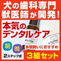 【3組セット】わんこの歯医者さん開発! Dr.YUJIRO 究極の犬のデンタルケア パーフ…...:wanko-no-haisha:10000009