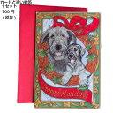 ショッピングクリスマスカード アイリッシュウルフハウンドのクリスマスカードクリスマス 犬 ペット二つ折りで中にメッセージが書けます