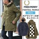 フレッドペリー FRED PERRY フィッシュテイルパーカー(モッズパーカー)[全2色](F2476)FISHTAIL PARKA(MODS PARKA)メン...