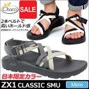 【SALE/30%OFF 】チャコ Chaco メンズ ZX1 クラシック サンダル 日本限定色[全2色]12366104MEN'S ZX1 CLASSIC SMU SANDALメンズ(男性用)【靴】_11706E(wannado) レビューを書いて500円クーポンGET