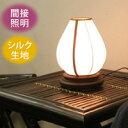 【ロータス フロアランプ SS】|led アジアン インテリア テーブルライト デスクライト フロアスタンド ベトナム フロアライト 和室 フロアーライト 照明...