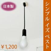 【シンプル 裸電球(黒)】裸電球 ランプ 電球 ソケット ペンダントライト レトロな照明器具 led 対応の天井照明 E26の電気ソケット。LED ソケット 1灯 一灯 LED電球が使えるシンプルでモダンなライト。激安(安い)でおしゃれな日本製の和室にあう吊り下げ wanon