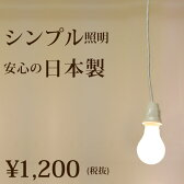 (裸電球 ランプ 白)ペンダントライト led(LED電球対応)レトロなソケット 1灯用 ペンダント E26 コンセント ソケットホルダー ソケットコード 照明器具 天井照明 天井 照明。1灯 シンプル モダン ライト。おしゃれな和室 和風 アジアン 和 インダストリアル 電球 器具
