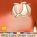 (フラワー3枚葉L ペンダントライト)アジアン 照明 天井照明 3灯 2灯 ペンダント ライト リビング 明るい 照明器具 シーリング おしゃれ ロータス(蓮 フラワー 花)led電球対応(led)(シノワズリ アジア 和風 和 和室 モダン 北欧 洋室)天井 ランプ(8畳 10畳 12畳)カラー