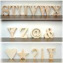 【木製アルファベットオブジェ (S〜Z/その他記号)高さ10cm】(アルファベット オブジェ 木製 ブロック インテリア 置物 おしゃれ オシャレ ディスプレイ)