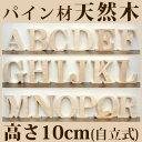 (アルファベット オブジェ(A〜R))アルファベット オブジェ 木製(木)の大文字 結婚式のウェルカムボード サインや表札として。インテリア パーツ ブロック パイン材 天然木のナチュラル 雑貨。無塗装なのでDIYで着色、装飾自在。プレートの文字 パーツ 置物 披露宴(二次会)