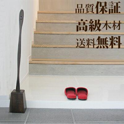 色剥げしない天然色 靴べら ロング スタンド 木製 スタンド付き 靴べらロングなので立った