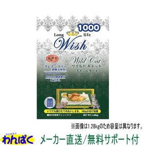 100組限定10%OFFクーポン有 新商品 Wish ウィッシュ